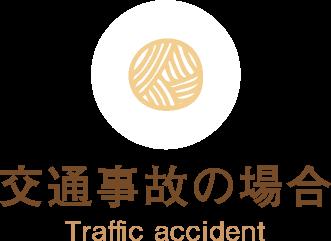 交通事故の場合